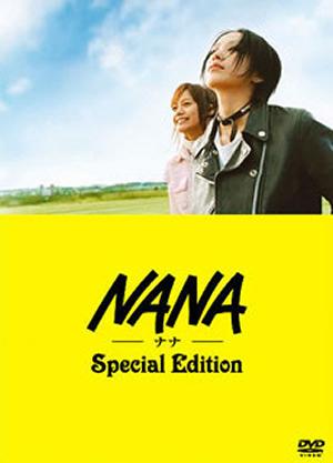 NANA-ナナ-Special Edition〈2枚組〉 [DVD]
