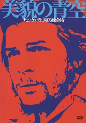 美貌の青空 チェ・ゲバラ、魂の錬金術 [DVD][廃盤]