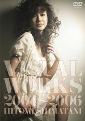 島谷ひとみ/VISUAL WORKS 2004〜2006 [DVD]