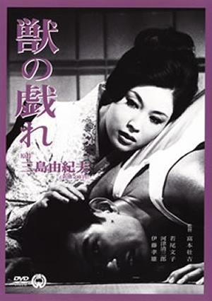 獣の戯れ [DVD] - CDJournal