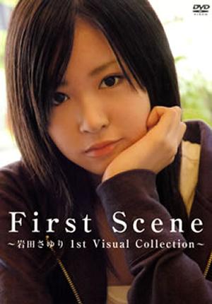岩田さゆり/First Scene〜岩田さゆり 1st Visual Collection〜 [DVD]