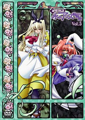 鍵姫物語 永久アリス輪舞曲 Vol.5 [DVD] - CDJournal