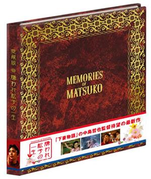 嫌われ松子の一生 愛蔵版〈2枚組〉 [DVD]