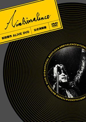 松田優作/ALIVE〜アンビバレンス〜公式海賊盤〜 [DVD]
