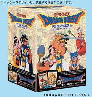 ドラゴンクエスト〜勇者アベル伝説〜 コンプリートDVD-BOX〈限定生産・9枚組〉 [DVD]