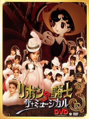 モーニング娘。/リボンの騎士 ザ・ミュージカル DVD〈3枚組〉 [DVD]