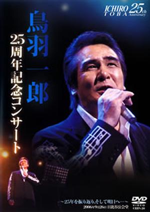 鳥羽一郎/25周年記念コンサート [DVD]