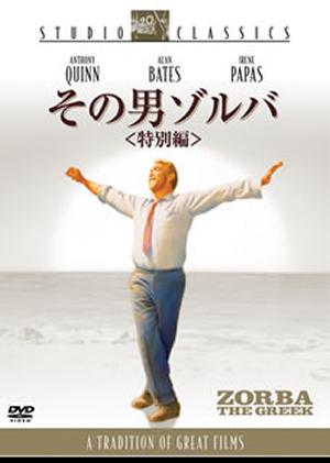その男ゾルバ 特別編 [DVD]
