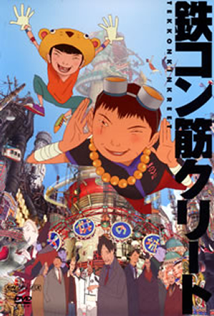 鉄コン筋クリート [DVD]