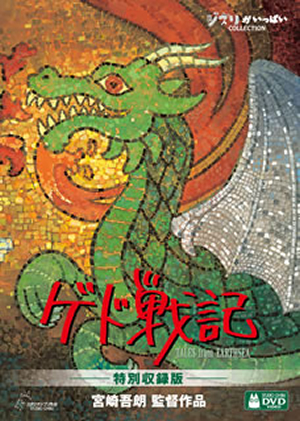 ゲド戦記 特別収録版〈4枚組〉 [DVD]