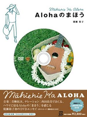 廣瀬裕子のしあわせになるDVD「Alohaのまほう」 [DVD][廃盤]