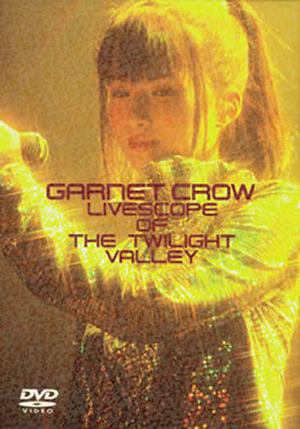 GARNET CROW/GARNET CROW LIVESCOPE OF THE TWILIGHT VALLEY〈初回盤〉 [DVD]