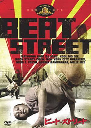 ビート・ストリート〈初回生産限定〉 [DVD]