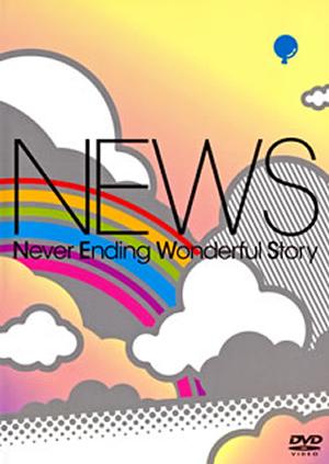 NEWS/Never Ending Wonderful Story〈2枚組〉 [DVD]