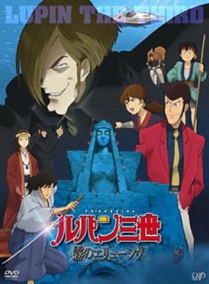 ルパン三世〜霧のエリューシヴ〜 [DVD]