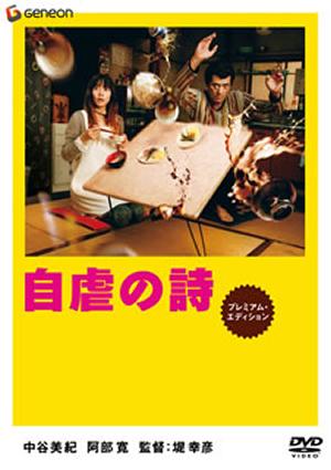 自虐の詩 プレミアム・エディション〈2枚組〉 [DVD]