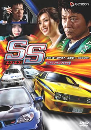 SS-エスエス- プレミアム・エディション〈2枚組〉 [DVD]