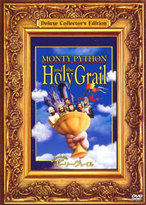 モンティ・パイソン アンド ホーリー・グレイル デラックス・コレクターズ・エディション〈2枚組〉 [DVD]