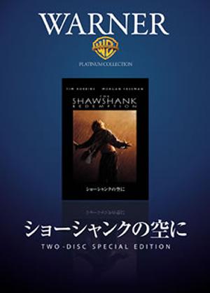 ショーシャンクの空に〈2枚組〉 [DVD] ショーシャンクの空に〈2枚組〉 [DVD] - CD
