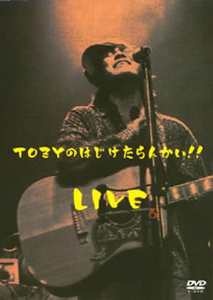 TOZY/TOZYのはじけたらんかい!!LIVE DVD [DVD]