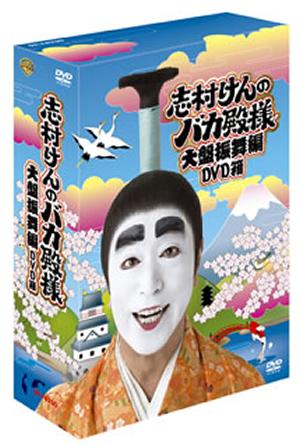 志村けんのバカ殿様 大盤振舞編 DVD箱〈3枚組〉 [DVD]
