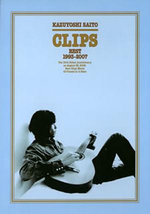 斉藤和義/CLIPS BEST 1993〜2007〈2枚組〉 [DVD]