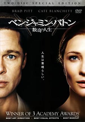 ベンジャミン・バトン 数奇な人生 特別版〈2枚組〉 [DVD]