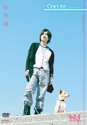桜田通/One Life!〜7days Family〜 [DVD]