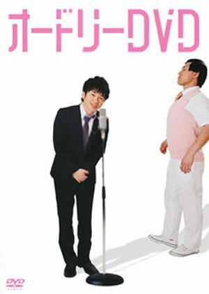 オードリー/オードリーDVD [DVD][廃盤]