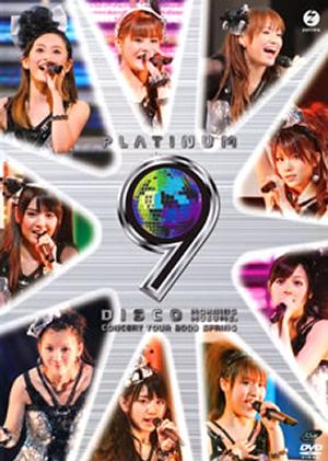 モーニング娘。/モーニング娘。コンサートツアー2009春〜プラチナ 9 DISCO〜 [DVD]