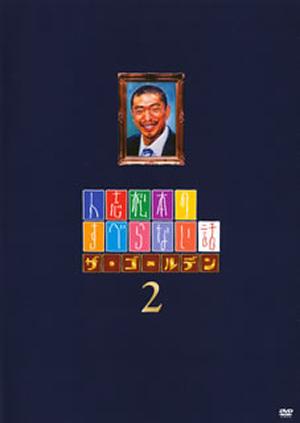 人志松本のすべらない話 ザ・ゴールデン2 [DVD]