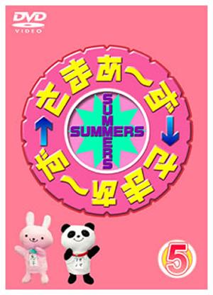さまぁ〜ず×さまぁ〜ず(5) [DVD]