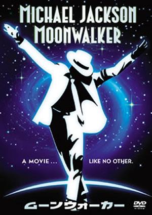ムーンウォーカー〈2009年10月30日までの期間限定出荷〉 [DVD][廃盤]