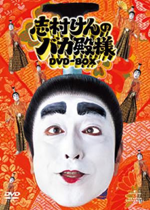 志村けんのバカ殿様 DVD-BOX〈3枚組〉 [DVD]