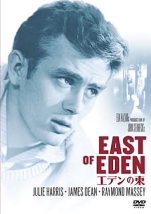 エデンの東〈2009年12月28日までの期間限定出荷〉 [DVD][廃盤]