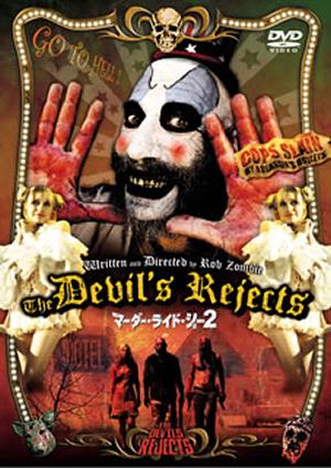 マーダー・ライド・ショー2 デビルズ・リジェクト [DVD][廃盤]