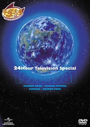 24時間テレビ スペシャルアニメーション 1978-1981〈4枚組〉 [DVD]