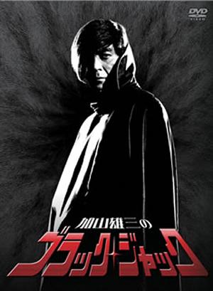 加山雄三のブラック・ジャック DVD-BOX〈3枚組〉 [DVD]