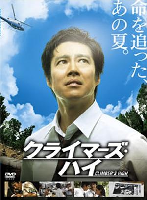 クライマーズ・ハイ〈2010年3月31日までの期間限定出荷〉 [DVD][廃盤]