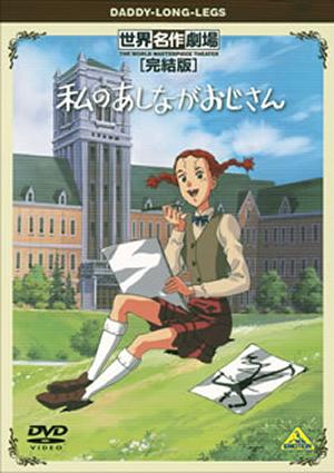 世界名作劇場・完結版 私のあしながおじさん [DVD] タイトル:世界名作劇場・完結版 私のあし