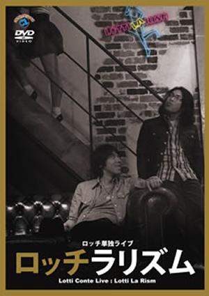 ロッチ/単独ライブ「ロッチラリズム」 [DVD][廃盤]