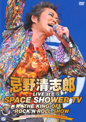 忌野清志郎/LIVE at SPACE SHOWER TV THE KING OF ROCK'N ROLL SHOW〈2枚組〉 [DVD]