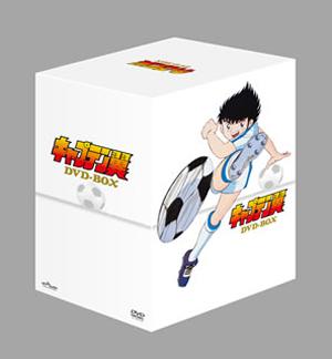 キャプテン翼 DVD-BOX〈生産限定特別価格版・26枚組〉 [DVD]