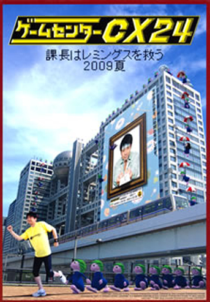 ゲームセンターCX 24〜課長はレミングスを救う 2009夏〜〈4枚組〉 [DVD]