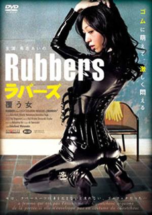 ラバーズ~覆う女~ [DVD]  ラバーズ~覆う女~ [DVD]