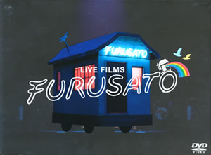 ゆず/LIVE FILMS FURUSATO〈2枚組〉 [DVD]