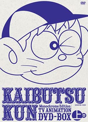 モノクロ版TVアニメ 怪物くん DVD-BOX 上巻〈期間限定生産・6枚組〉 [DVD][廃盤]
