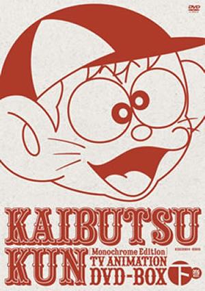 モノクロ版TVアニメ 怪物くん DVD-BOX 下巻〈期間限定生産・6枚組〉 [DVD][廃盤]