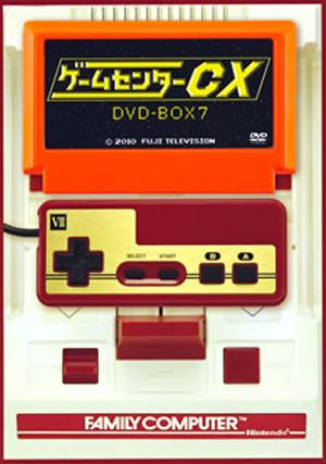 ゲームセンターCX DVD-BOX 7〈2枚組〉 [DVD]