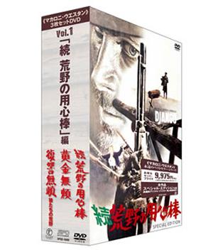 マカロニ・ウエスタン 3枚セットDVD Vol.1〜「続 荒野の用心棒」編〈3枚組〉 [DVD]